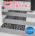北欧風おしゃれな屋外用階段マット 3枚組【送料無料】
