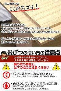日本製 キャスター付き桐の米びつ10kg用 焼桐