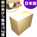 日本製 キャスター付き桐の米びつ10kg用 無地
