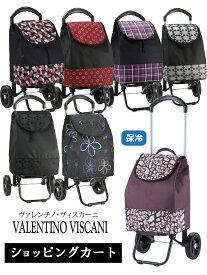 ヴァレンチノ・ヴィスカーニ 4段調節レバー式保冷ショッピングカート