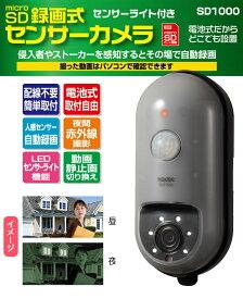 センサーカメラ SD1000