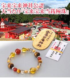 宝来宝来(ほぎほぎ)神社公認 「宝来宝来当銭椀珠」