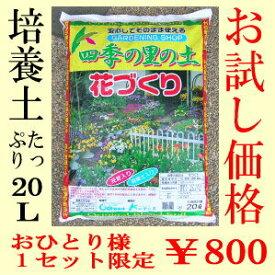ガーデニングショップ四季の里オリジナルブレンド培養土(20リットルお試し1袋)