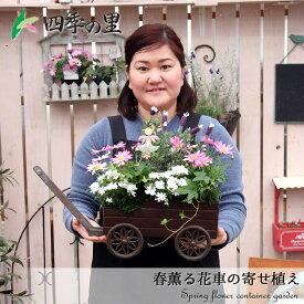 春薫る花車の寄せ植え