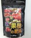【有機質肥料】果樹の肥料(300g)