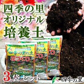 ガーデニングショップ四季の里オリジナルブレンド培養土(20リットル×3袋セット)