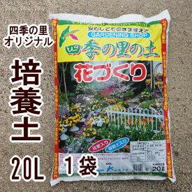 【送料無料】ガーデニングショップ四季の里オリジナルブレンド培養土(20リットルお試し1袋)