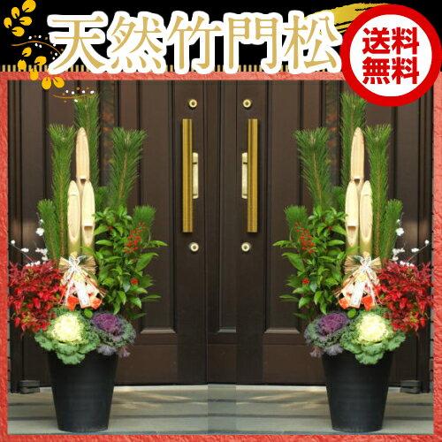 ご予約受付開始しました!【お正月寄せ植え/門松】【中サイズ】【天然竹門松 一対(2個)高さ:1.2m】