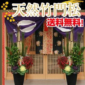 大サイズ・1.5m【お正月寄せ植え/門松】【送料無料】【大サイズ】天然竹門松 一対(2個)高さ:1.5m