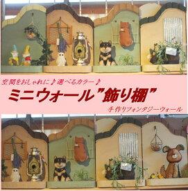 """【ファンタジーウォール】【送料無料】手作り ミニウォール""""飾り棚・飾り台""""軽量置物飾って楽しむ・インテリア・オブジェ・飾って楽しむ♪"""