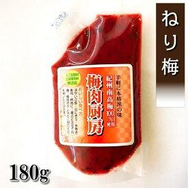 【紀州南高梅 梅肉厨房(ねり梅) 180g 】梅肉 南高梅 ねり梅 おにぎり おかず