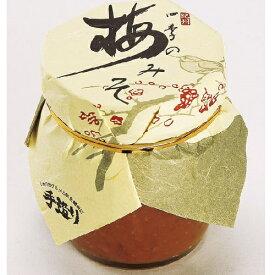 【紀州南高梅使用 おばあちゃんの手造り梅みそ 240g 】味噌 南高梅 和歌山 紀州 おかず