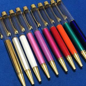 (10本セット)ハーバリウムボールペン ランダム 手作り用 ハンドメイド ゴールド 父の日 プレゼント ギフト 文具 文房具 筆記具
