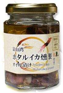 富山湾 ホタルイカ 燻製 オイル漬け 2個セット