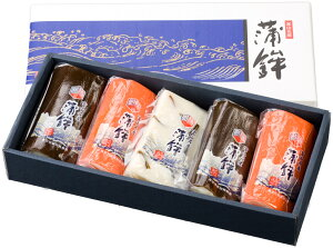かまぼこ 蒲鉾 富山名産 中巻 箱入り お中元 お歳暮 ギフトに最適 200g×5本入り(B4)