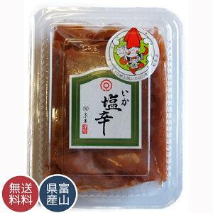 お歳暮に最適 富山の郷土料理 老舗の京吉 イカの塩辛 富山県産 130g×4パック