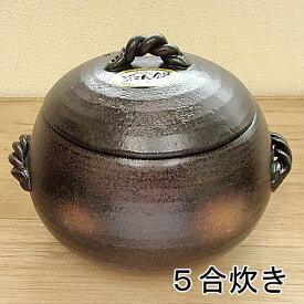 炊飯土鍋 栗型 5合炊き 直火専用 日本製
