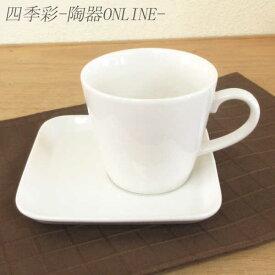コーヒーカップ&ソーサー 160cc モダンスクエア業務用 洋食器 白 陶器 トレーソーサー カフェラテ カフェオレ カップ コーヒーカップ