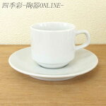 白いコーヒーカップソーサーホテルスタック業務用カフェ食器