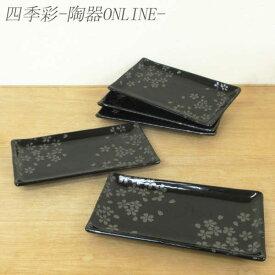 長角皿 5枚セット 銀彩桜【箱入】美濃焼 和食器 焼き魚 皿 おしゃれ セット 長皿 魚皿 プレゼント ギフト