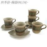 コーヒーカップソーサー5客セット窯変織部【箱入り】美濃焼食器ギフトプレゼントカップ&ソーサー5客セット