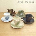コーヒーカップ&ソーサー5客セット土物窯変【箱入り】美濃焼和陶器コーヒーカップ5客