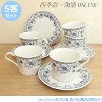 コーヒーカップソーサー5客セットトリノ【箱入り】美濃焼食器ギフトプレゼントカップ&ソーサー5客セット