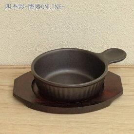 グラタン皿と木台のセット 直火対応 片手スープ 黒業務用 アヒージョ フォンデュ鍋 おしゃれ 日本製 直火ok グラタン皿