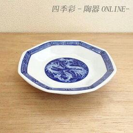 八角 チャーハン 皿 中華昇龍 美濃焼 中華食器 業務用