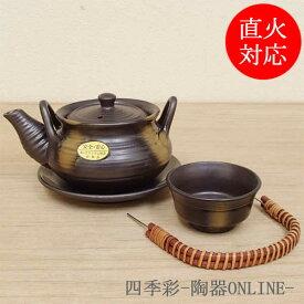 土瓶蒸しの器 直火可能 黒吹き 巾着型業務用 和食器 直火対応 土瓶蒸し 器 直火 土瓶蒸し 器