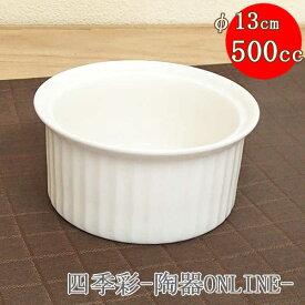 ココット皿 日本製 耐熱 ニューボン 13cm丸型日本製 業務用 耐熱 通販 スフレ プリンカップ グラタン ココット 容器