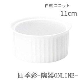 ココット皿 白磁 11cm プラージュ日本製 業務用 耐熱 通販 ラメキン スフレ プリンカップ グラタン ココット 容器