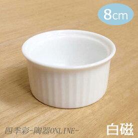 ココット皿 白磁 8cm プラージュ日本製 業務用 耐熱 オーブン ラメキン スフレ プリンカップ グラタン ココット 容器