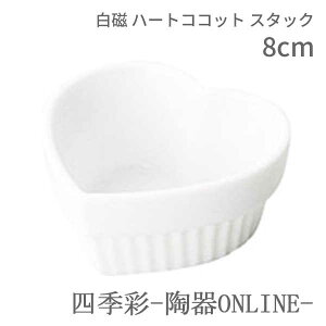 ココット皿 ハート型 8cm マーレ日本製 業務用 耐熱 通販 スフレ プリンカップ グラタン かわいい ハート型 ココット 容器