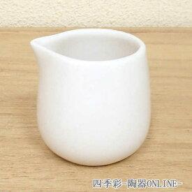 ミルクピッチャー ひよこ 3人用クリーマー ピッチャー カフェ 食器 業務用 美濃焼 日本製 通販