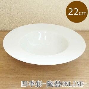 パスタ皿 22cm ディープスープボウル ジャルディン1業務用 深皿 おしゃれ パスタ皿 リム くぼみ UFOボウル 食器 白 イタリア ディーププレート スープ皿