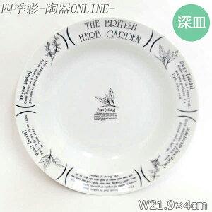 スープ皿 Mサイズ ハーブガーデンカフェ食器 パスタ皿 カレー皿 白い食器 英字 おしゃれ 業務用 洋食器 美濃焼 通販
