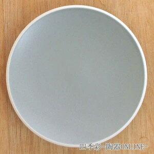 洋食器 18cm プレート アーバングレー カルマ皿 プレート おしゃれ 洋食器 業務用 カフェ風 美濃焼 かわいい ケーキ皿 くすみカラー 取り皿
