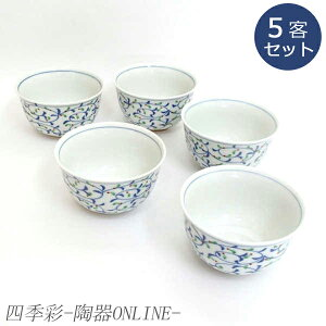 湯のみ 5客セット 煎茶湯呑み 都唐草有田焼 湯呑 和食器 業務用 湯呑み おしゃれ 湯のみ茶碗 来客用 セット
