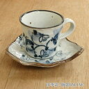 コーヒーカップ&ソーサー 唐草コーヒーカップ 陶器 和風 和食器 カフェ 風 コーヒーカップ ソーサー おしゃれ 美濃焼…