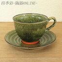 コーヒーカップ&ソーサー 縄手オリベ唐津コーヒーカップ 陶器 和風 カフェ食器 業務用 美濃焼 通販