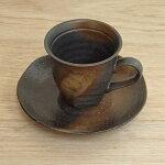 コーヒーカップソーサー黒彩ネジリ和陶器美濃焼カフェ食器業務用