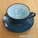 和食器 コーヒーカップ&ソーサー 湖水美濃焼 陶器 コーヒーカップ ソーサー セット 和陶器 和風 カフェ食器 cafe食器 おしゃれ