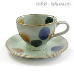 コーヒーカップ&ソーサー琉球三彩ブルーコーヒーカップ陶器和風カフェ食器業務用美濃焼