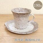 コーヒーカップ&ソーサー茶うのふ粉引陶器美濃焼
