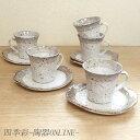 コーヒーカップ&ソーサー 5客セット 渕茶うのふ粉引コーヒーカップ 5客セット 陶器 おしゃれ かわいい 可愛い 和風 カフェ風 食器 碗皿 美濃焼
