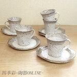 コーヒーカップ&ソーサー5客セット茶うのふ粉引コーヒーカップ5客セット陶器おしゃれかわいい可愛い和風カフェ風食器碗皿美濃焼