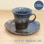 コーヒーカップ&ソーサー森の湖コーヒーカップ陶器おしゃれかわいい可愛い和風カフェ風食器碗皿美濃焼