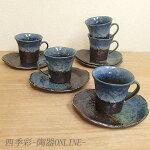 コーヒーカップ&ソーサー5客セット森の湖コーヒーカップ5客セット陶器おしゃれかわいい可愛い和風カフェ風食器碗皿南蛮瑠璃吹き