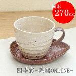 コーヒーカップ&ソーサーアメリカンカップ流砂丘コーヒーカップ陶器和風和陶器カフェ風食器大きいマグ美濃焼業務用